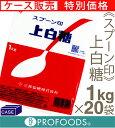 ■ケース販売■《スプーン印》上白糖【1kg×20袋】