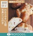 【プロフーズ手づくりキット】6種のフルーツとクルミのパン[直径約8cm×8個分]