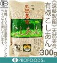 《遠藤製餡》天然美食 有機こしあん【300g】