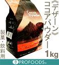 《デザーン》ココアパウダー(D-23-A)【1kg】