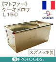 《マトファー》ケーキドロワL160[160×80]