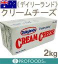《デイリーランド》(タチューラ)クリームチーズ【2kg】