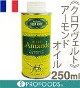 《クロワヴェルト》アーモンドオイル【250ml】
