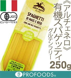 《アルチェネロ》有機グルテンフリー・スパゲッティ【250g】
