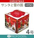 《和気》デコ箱・サンタと雪の国4号(H150)【1枚】