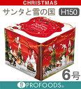 《和気》デコ箱・サンタと雪の国 6号(H150)【1枚】