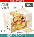 《和気》ロールケーキ用箱・ノエルシルキーオーブ150(小)(トレー付き)【1枚】