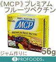 《MCP》プレミアムフルーツペクチン【56g】