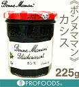 《ボンヌママン》カシスジャム【225g】