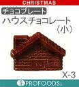 ハウスチョコレート(小)(X-3)【1個】