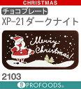 XP−21 ダークナイト(2103)【1個】
