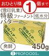 《雪印乳業》特級ファーメントバター(低水分・発酵タイプ)【450g】