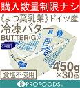 ■ケース販売特別価格■《よつ葉乳業》ドイツ産 冷凍バター(食塩不使用)【450g×30個】