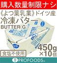 《よつ葉乳業》ドイツ産 冷凍バター(食塩...