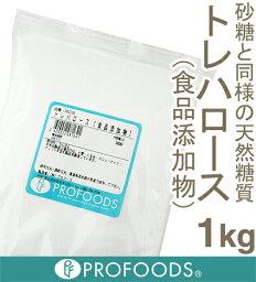 トレハロース(食品添加物)【1kg】