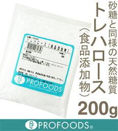 トレハロース(食品添加物)【200g】