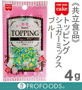 《ホームメイドケーキ》トッピング シュガーミックス ブルー【4g】