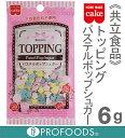 《ホームメイドケーキ》トッピングパステルポップシュガー【6g】
