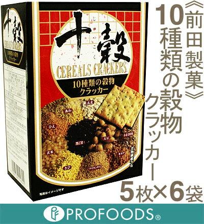 《前田製菓》10種類の穀物クラッカー【5枚×6袋】の商品画像