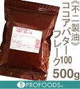 《不二製油》ココアバター100フレーク【500g】