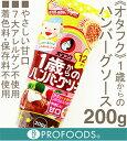《オタフク》1歳からのハンバーグソース【200g】
