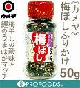 《カメヤ》梅ぼしふりかけ【50g】