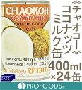 ■ケース販売■《CHAOKOH(チャオコー)》ココナッツミルク【400ml×24個】