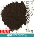 甜點 - 《ブローマー》ジェットブラックココアパウダー【1kg】(チャック袋入り)