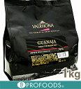 《ヴァローナ》グアナラ 70%【1kg】(フェーブ)