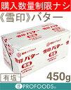 《雪印メグミルク》雪印バター(有塩)【450g】