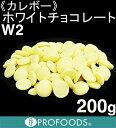 ホワイトチョコレート(W2)【200g】(クーベルチュール)