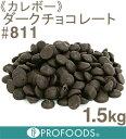 《カレボー》ダークチョコレート#811【1.5kg】