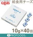 《QBB》給食用ベビーチーズ【10g×40個】