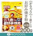 《オタフク》1歳からのお好み焼粉(米粉)【200g】