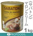 《サバトン》マロンクリーム【1kg】