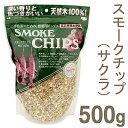 【739-06】スモークチップ(サクラ)【500g】