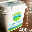 《中沢乳業》プレーンヨーグルト【400m...