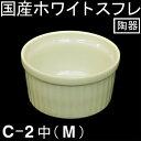 《マツイ》ココットC−2スフレ中(M)【1個】
