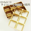 《かねみつ》チョコレート48890 6個用(ゴールド)【10個】
