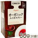 ショッピングルイボスティー 《日東紅茶》オーガニックルイボスティー【30g(20袋)】