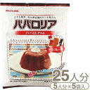 《かんてんぱぱ》ババロアの素(チョコレート)【375g】...