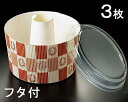 《天満紙器》シフォンカップ(エンブレム白・ふた付)
