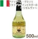 ■ケース販売■《アドリアーノ グロソリ》イタリアンワインヴィネガー白〜リゼルヴァ〜【500ml×12本】