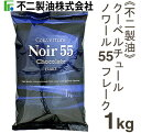 《不二製油》クーベルチュールノワール55フレーク【1kg】...