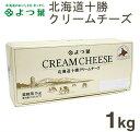 《よつ葉乳業》北海道十勝クリームチーズ【1kg】
