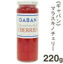 楽天プロフーズ《GABAN》マラスキノ・スタイル・チェリー赤【220g】