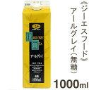 ■ケース販売■《ジーエスフード》アールグレイ(無糖)【1L×12本】