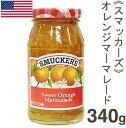 《スマッカーズ》オレンジマーマレードジャム【340g】