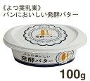 《よつ葉乳業》パンにおいしい発酵バター【100g】...