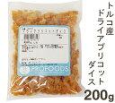 ドライアプリコットダイス【200g】